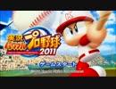 ☁ 野球経験の無い男が『実況パワフルプロ野球2011』実況プレイ Part1 thumbnail