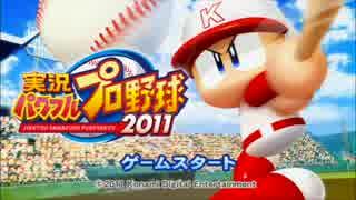 ☁ 野球経験の無い男が『実況パワフルプロ野球2011』実況プレイ Part1