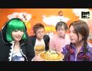 ミラ・渚・ケンちゃんの白猫やらニャイト#4【闘TV(火)①】後半