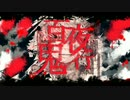 【ボーマス33】百鬼夜行 / V.A.【クロスフェード】