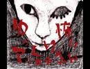 【其の45】ゆっくり怖いマジキチさん【何故嫁は突然消えた??:後編】 thumbnail