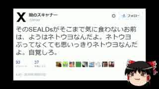 【ゆっくり保守】闇のスキャナー「アンチSEALDsはネトウヨ」