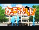 【MAD】 SCHOOL-LIVE Crisis #5 「であい」