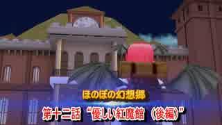 """【東方MMD】 ほのぼの幻想郷 第十二話 """"優しい紅魔館(後編)"""""""