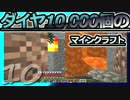 【Minecraft】ダイヤ10000個のマインクラフト Part10【ゆっくり実況】
