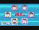【おそ松さん】はなまるぴっぴはよいこだけ ロックマン風アレンジ thumbnail