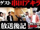 【放送後記】串田アキラさんゲスト手裏剣戦隊ニンニンジャーにジライヤ出演記念ニコ生