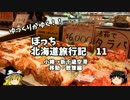 第77位:【ゆっくり】北海道旅行記 11 小樽→新千歳移動 散策編