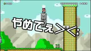【ガルナ/オワタP】改造マリオをつくろう!【stage:13】