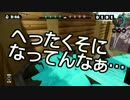 【ガルナ/オワタP】侵略!スプラトゥーン【season.2-08】
