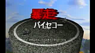 【Vell&まつ】単発式 暴走バイセコー【実況】