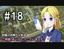 【Banished】村長のお姉さん 実況 18【村作り】