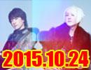 accessのオールナイトニッポン動画(2015年10月24日配信分)
