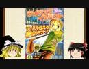 ゆっくりジャンプ漫画レビュー【ライジングインパクト】
