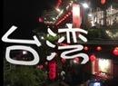 第55位:【旅行】コジマ店員のめざせ台湾!集集鉄道の旅 part.4 thumbnail