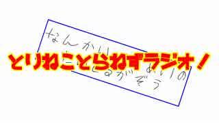 [ゆっくりラジオ] TNTNラジオ その3