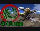 【実況】最低限文化的な狩りをするモンスターハンター4G #10 前編【MH4G】 thumbnail