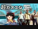 【GTA5】 超カオスなGTA? Part1 【ゆっくり実況】