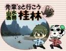【ときメモGS3】先輩'sと行こう!山水画朗・桂林【手描き】