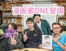 第30回記念スペシャル 『ワンパンマンの敗ける日〜世界初登場!天才漫画家ONEの不...