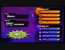 【スプラトゥーン】 vs MR part1【SyCUP】