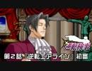【逆転検事実況プレイ】 第2話 『逆転エアライン』 【初審】