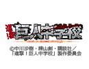 進撃!巨人中学校 第4話「清掃!巨人中学校」 thumbnail