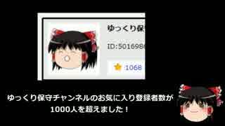 【ゆっくり保守】動画100本目お気に入り登録1000人突破感謝動画+オマケ