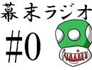 第90位:[会員専用]幕末ラジオ 第零回
