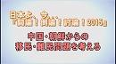 1/3【討論!】中国・朝鮮からの移民・難民問題を考える[桜H27/10/24] thumbnail