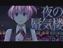 【艦これ】夜の蜃気楼【不知火のオリジナル曲】<キネマ106>