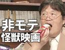 ニコ生岡田斗司夫ゼミ10月18日号延長戦「大手版元に企画を持ち込むには?と女友達...