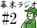 [会員専用]幕末ラジオ 第弐回(西郷を偲ぶ会)