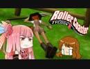 【RCT3】小さな娘達がテーマパーク界を制圧3【ゆっくり+茜】