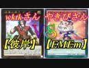 【彼岸】竜のしっぽ(10/18)遊戯王大会決勝戦【EMEm】