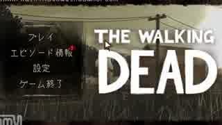 琴葉姉妹のThe Walking Dead エピソード1‐1 日常の終わり