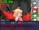 宵闇裸獣狂想曲 1-17 【東方卓遊戯・サタスペ】