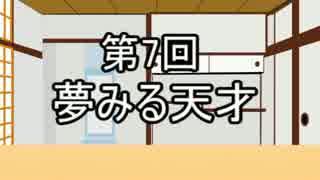 あきゅうと雑談 第7話 「夢みる天才」