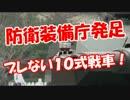 【防衛装備庁発足】 ブレない10式戦車!