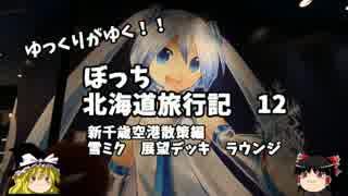 【ゆっくり】北海道旅行記 12 新千歳空港散策 雪ミク ラウンジ thumbnail
