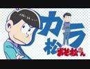 カラ松さんドキャニオン【おそ松さんMAD】