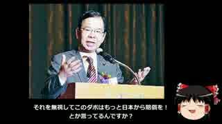 【ゆっくり保守】共産党「安倍政権倒せば東アジアの平和に貢献できる」
