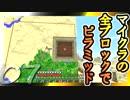 【Minecraft】マイクラの全ブロックでピラミッド Part7【ゆっくり実況】
