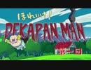 ほれいけ!デカパンマン(DEKAPAN-MAN) 第一回