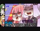 【ドカポンDX】ゆかり達ゎ・・・ズッ友だょ! part1【VOICEROID+実況】 thumbnail
