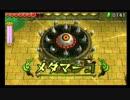 【実況】サクッとゼルダの伝説トライフォース3銃士 #04 thumbnail