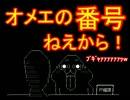 【背乗り・脱税・不正受給】マイナンバー狂想曲