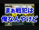 【HoI2大英帝国プレイ】大東亜戦争チャレンジ改part3【マルチ】 thumbnail