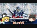 ゆっくり霊夢と魔理沙のSDガンダム解説動画 騎士ガンダム編 Part1
