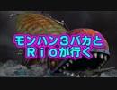 【MH4G】 モンハン3バカトリオ3 第15話